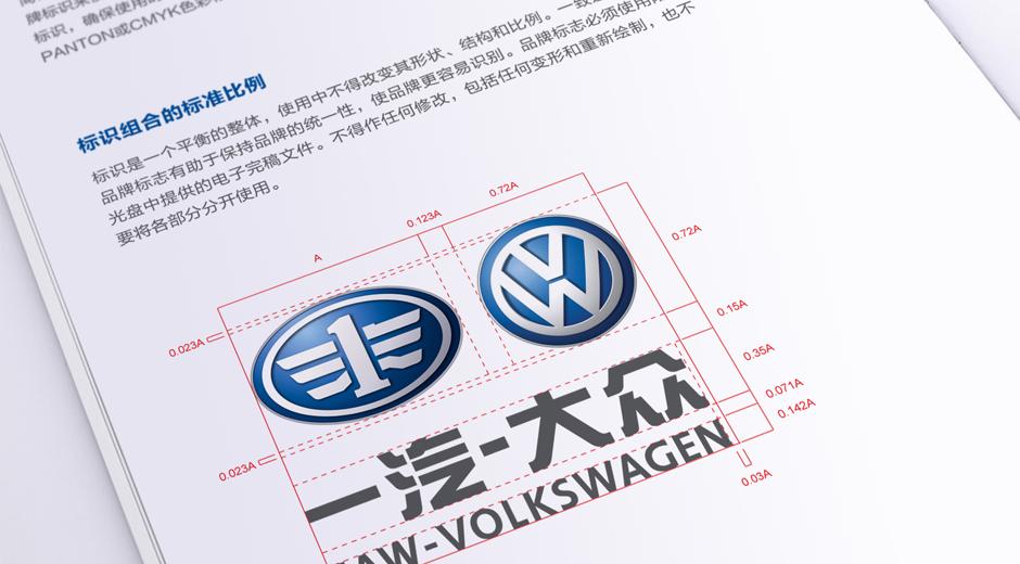 一汽大众品牌形象VI设计欣赏