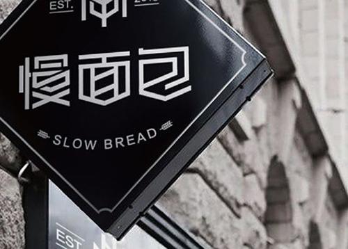 慢面包,餐饮VI设计欣赏