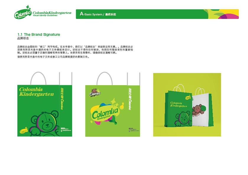 哥比亚幼儿园vi品牌形象设计