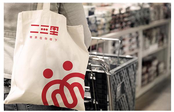 二三里国际商品便利店mini形象设计