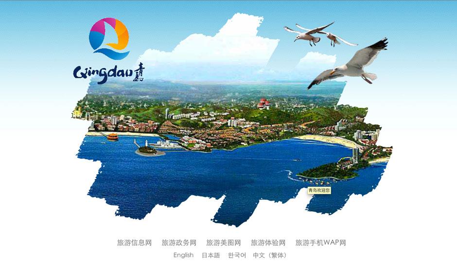 青岛旅游形象设计