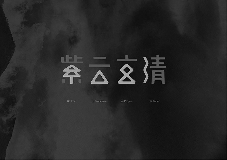 紫云玄清养生酒店品牌vi设计