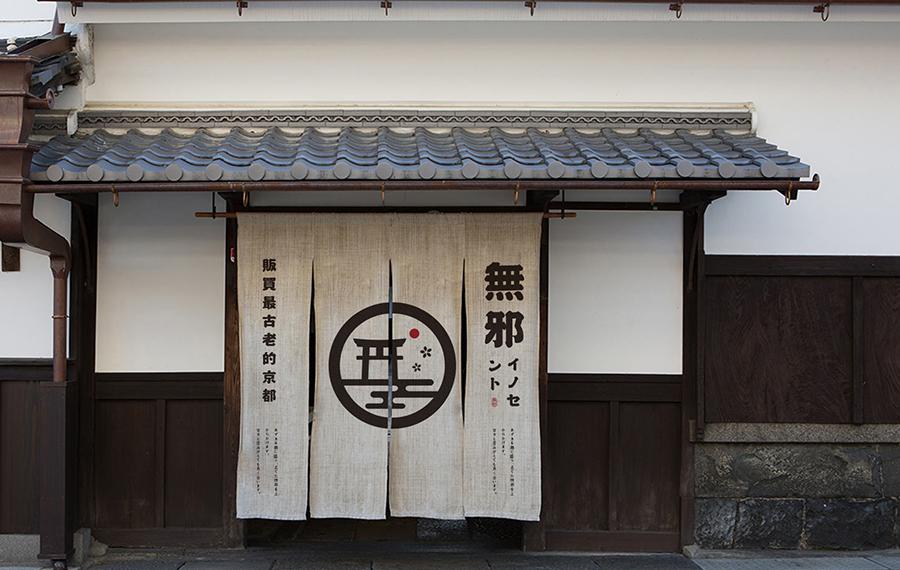 日式抹茶甜品無邪むじゃ品牌形象vi设计